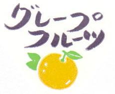 フルーツキャンデー グレープフルーツ