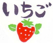 フルーツキャンデー いちご