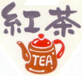 紅茶キャンデー