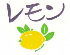 フルーツキャンデー レモン