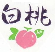 フルーツキャンデー 白桃