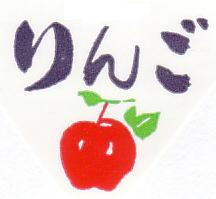 フルーツキャンデー りんご